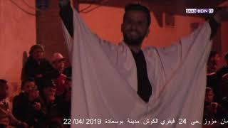 قايطة في حي 24 فيفري الكوش مدينة بوسعادة 22/04/2019