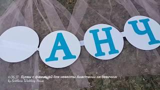 Буквы с фамилией для невесты Анастасии