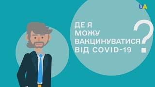 Как записаться на вакцинацию против COVID 19