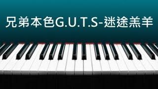 兄弟本色 G.U.T.S - 迷途羔羊:晨芸老師鋼琴版 Cover ( 含琴譜下載 )