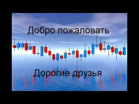Смотерть  - Курс Торговли Бинарные Опционы