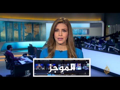 موجز الأخبار - العاشرة مساء 21/02/2017