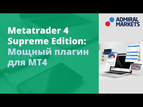 MetaTrader 4 Supreme Edition — мощный плагин для MT4