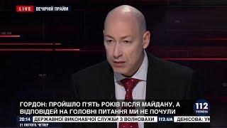 Гордон: Убийства на Майдане были организованны ФСБ для запуска сценария гражданской войны в Украине