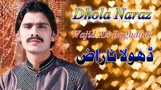 Dhola Naraz Wade || Wajid Ali Baghdadi || Latest Saraiki And Punjabi Song 2020