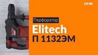 Розпакування перфоратора Elitech П 1132ЭМ / Unboxing Elitech П 1132ЭМ
