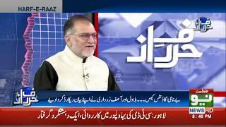 Harf e Raaz With Orya Maqbool Jan | Part 3 | 20 March 2019 | Neo News