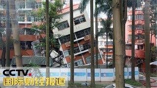 [国际财经报道]热点扫描 深圳楼宇倾斜初步调查结果公布| CCTV财经