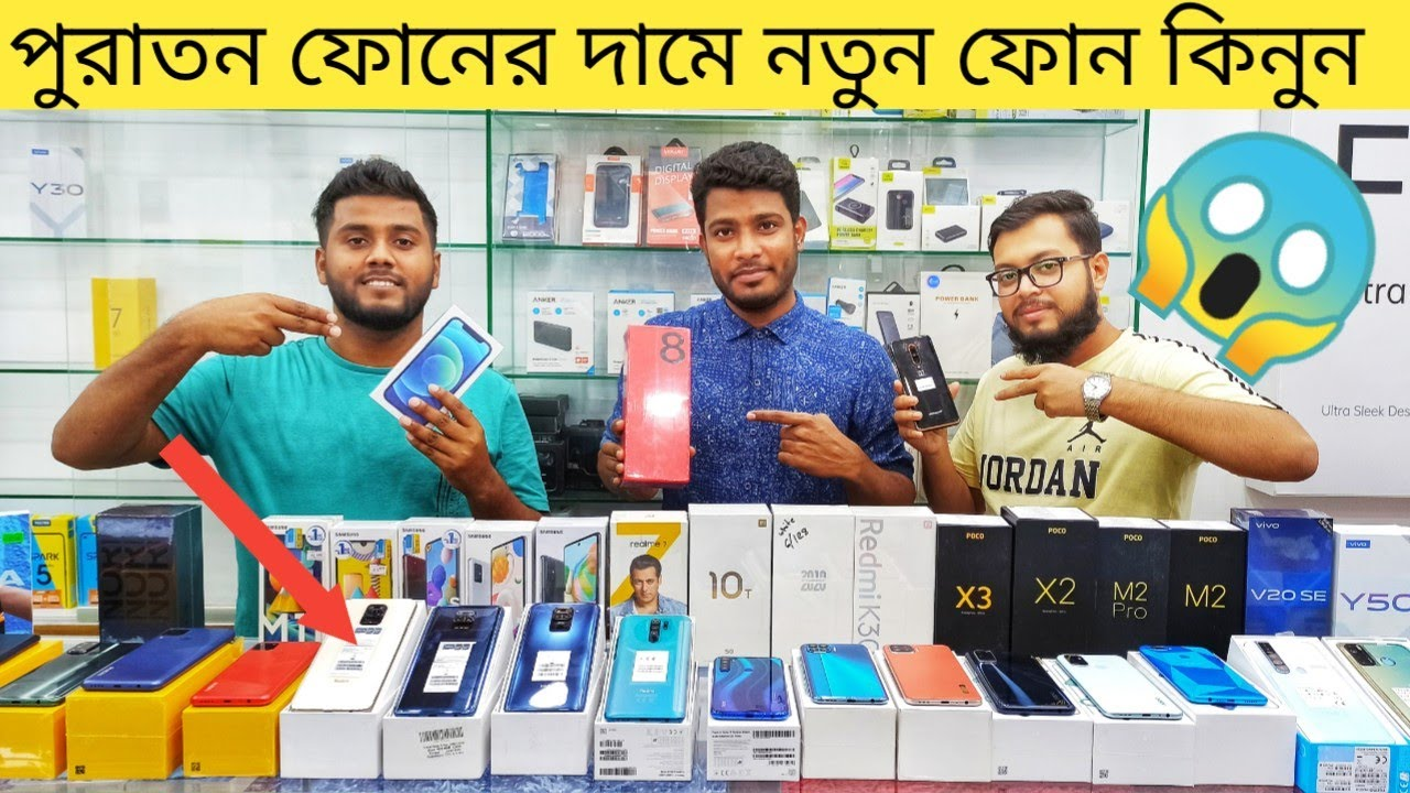 mobile phone price in BD 2021?official mobile phone ?unofficial phone price in BD?Dhaka BD Vlogs