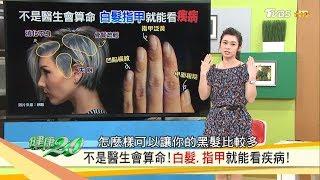 身體好不好「白髮、指甲」就能看疾病!改善白髮這樣做 健康2.0 (完整版)