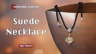 Handmade Fashion Jewelry | Necklace DIY | Suede Necklace | 가…