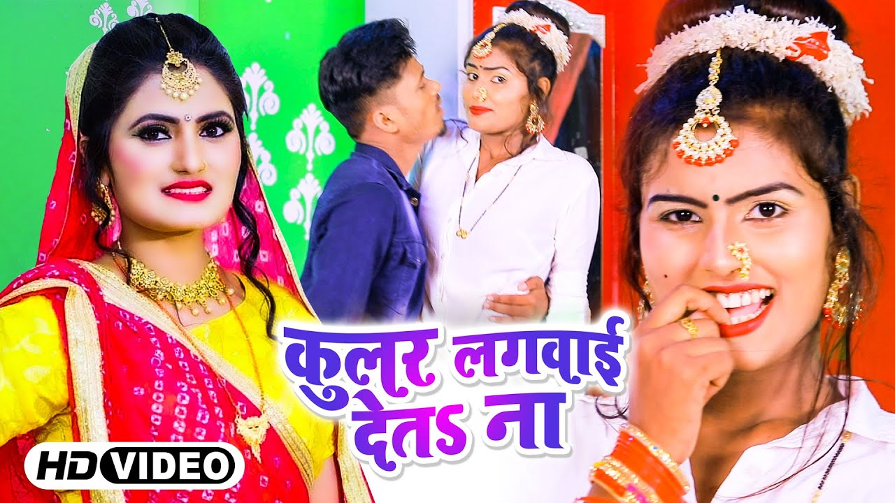 #Antra Singh Priyanka #Coolar Song | कूलर लगवाई देतs ना | Sony Singh | Bhojpuri Video Song 2021