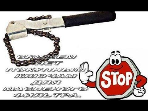 Ключ для топливного фильтра. - YouTube
