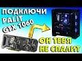 Как подключить видеокарту Palit GeForce GTX 1060 DUAL