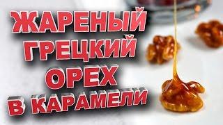 Жареный грецкий орех в карамели