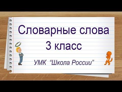 Словарные слова 3 класс русский язык учебник УМК Школа России. Тренажер написания слов под диктовку.