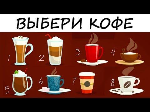 Тест! ЧТО ЖДЕТ ТЕБЯ? Просто выбери кофе!