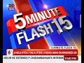 5 minutes Flash 15 @ 12:50 am  : Top news in 5 minutes
