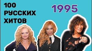 Скачать 100 русских хитов 1995 года