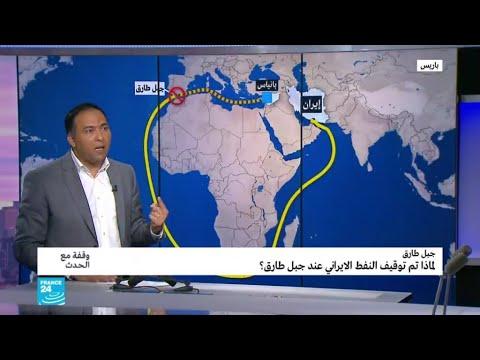 جبل طارق: لماذا اُحتجز النفط الإيراني..لمعاقبة دمشق أم طهران؟