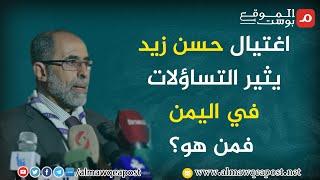 اغتيال حسن زيد يثير التساؤلات في اليمن .. فمن هو؟