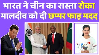 Good News - Maldives Thanked India for Historic Help