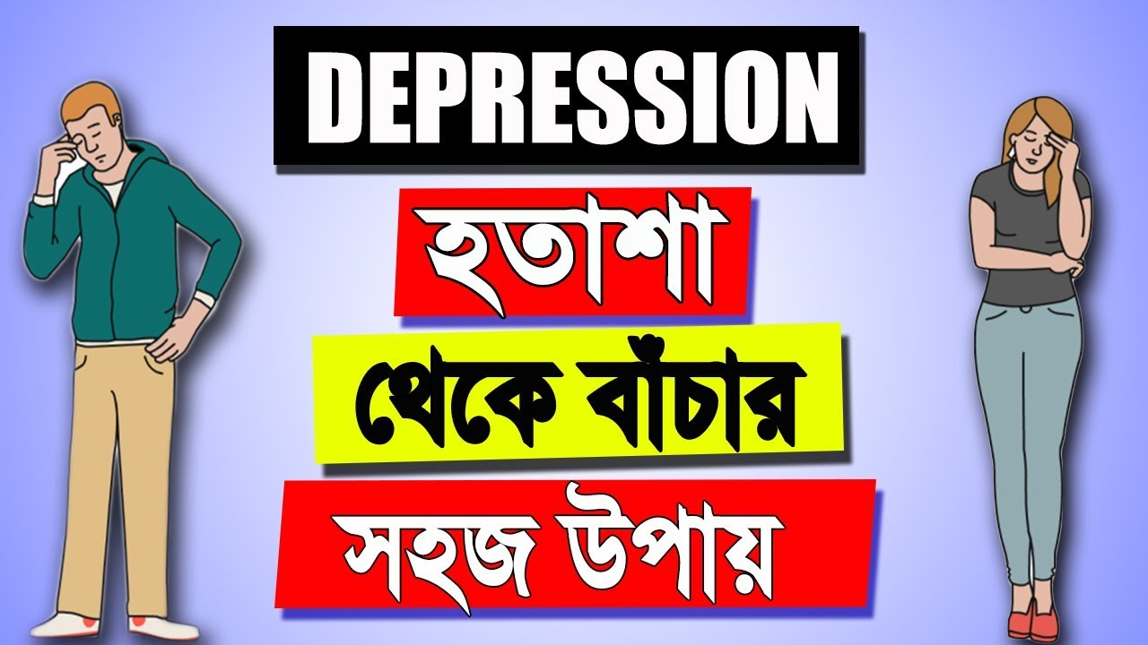 How to Overcome Depression Bangla Motivational Video | Bengali Motivational  Video