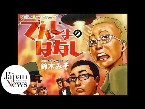 Current Manga in The Japan News