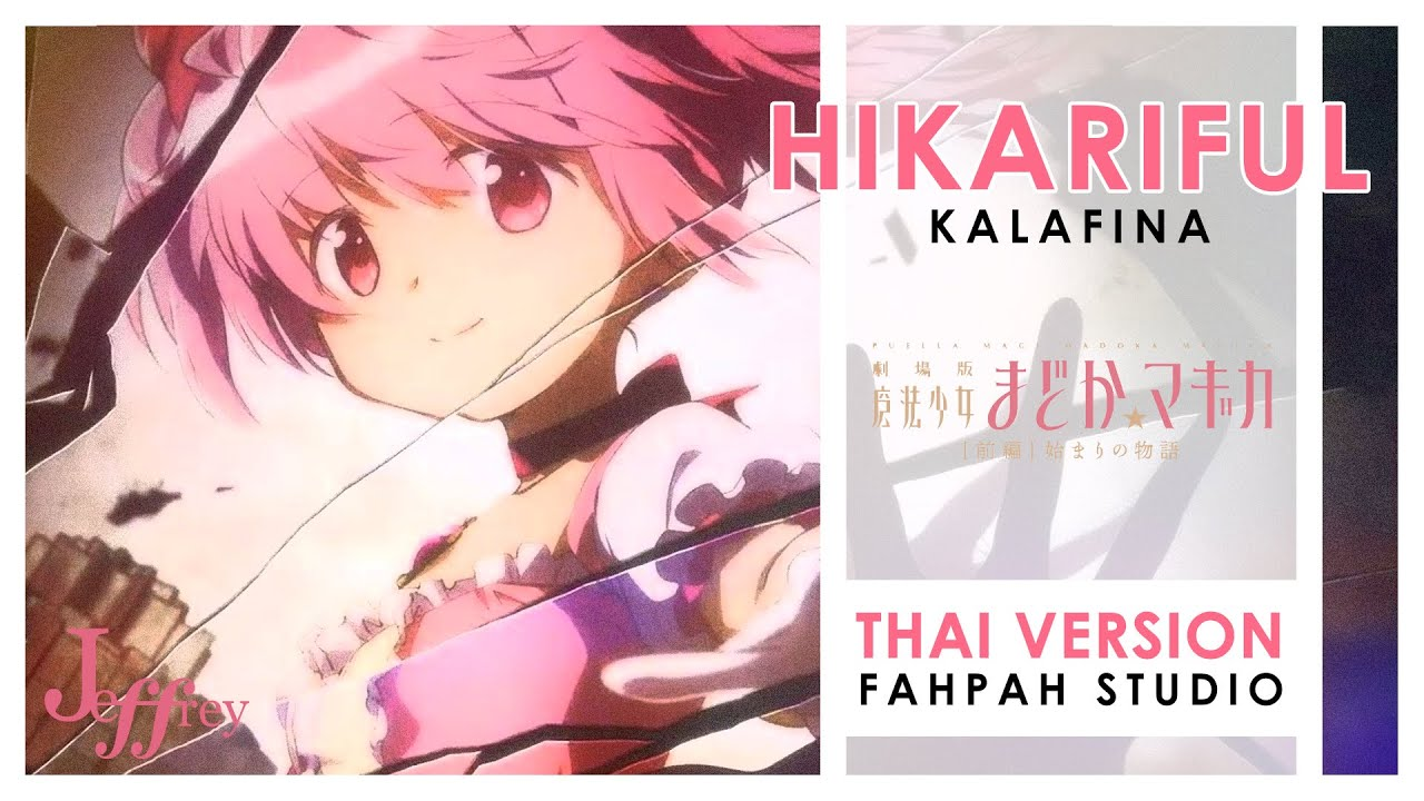(Thai Version) Hikariful - Kalafina 【Puella Magi Madoka Magica: The Movie Part 2】 by Jeffrey