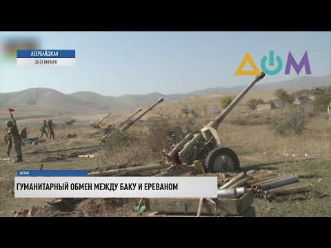 Нагорный Карабах: Азербайджан передал Армении тела 30 военных