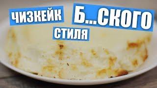 Чизкейк (сырный пирог) со странным названием - басКСкий / Рецепты и Реальность / Вып. 267