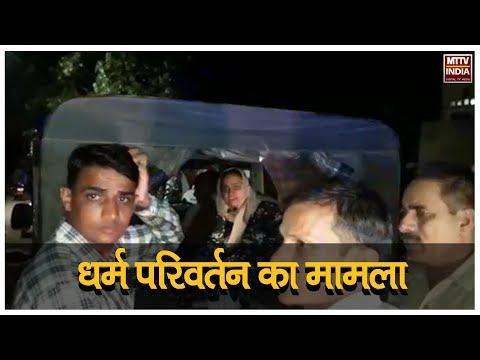 Kishangarh NEWS | किशनगढ़ में धर्म परिवर्तन का मामला आया सामने | MTTV INDIA