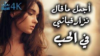 عيد الحب روائع نزار قباني في الحب - Best Of Nizar Qabbani