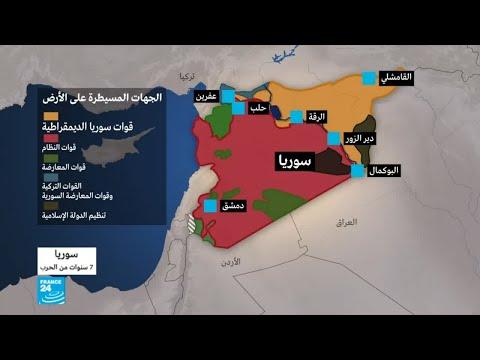 خريطة الصراع في سوريا بعد 7 سنوات من الحرب