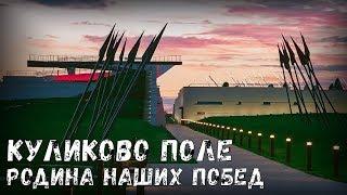 Куликово поле. Музей Куликовской битвы