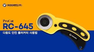 카피어랜드 재단기/롤러커터 RCA-645 사용방법 동영…