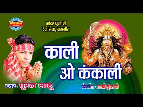 Kali Ho Kankalin Kalkalhin Dai - Puran Sahu - Kali Kankalin - CG Song - Jas Geet - Video Song