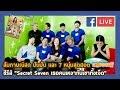 2017.08.09 Kapook live stream Secret Seven series