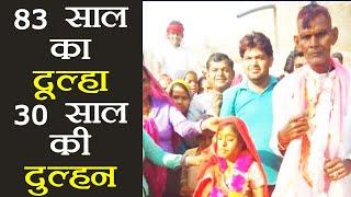 Rajasthan में हुई 83 साल के बुजुर्ग और 30 साल की लड़की की शादी । वनइंडिया हिंदी