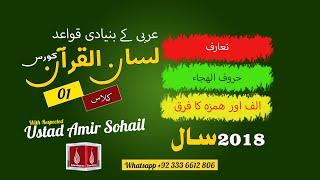 Lisan ul Quran course 2018 Part 01 Lecture no 01 کورس کا تعارف ۔ حروف الھجاء ۔ الف اور ھمزہ کافرق
