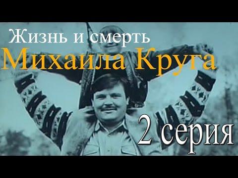 """Жизнь и смерть Михаила Круга (2 серия / """"Как его любили"""") Документальный фильм"""