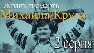 Жизнь и смерть Михаила Круга (2 серия /