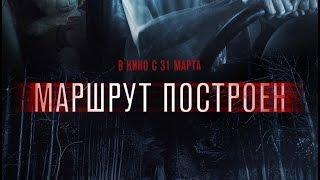 «Маршрут построен» — фильм в СИНЕМА ПАРК