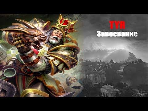 видео: generic smite: Завоевание (casual) - tyr/Тир Соло. season 4.