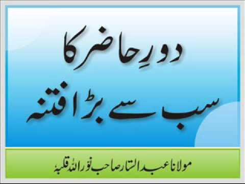 Maulana Abdus Sattar - Dour e Hazir Ka Sub Se Bara Fitna (07 Sep 2012)