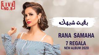 رنا سماحة - بقيت شبهك (الكليب الرسمي - Official Music Video) Rana Samaha - Baaet Shabahk