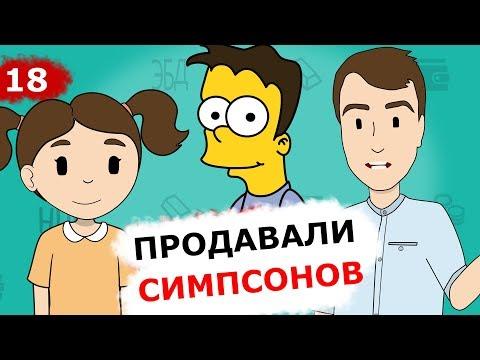 КАК МЫ С КРИС РИСУНКИ ПРОДАВАЛИ (анимация) [бизнес] Это Бизнес Детка 6+
