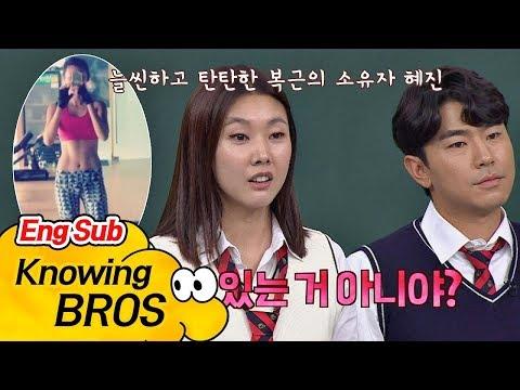 Exerciseholic Han Hyejin says