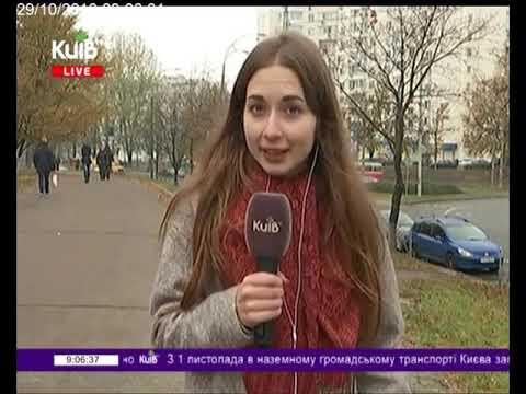Телеканал Київ: 29.10.18 Столичні телевізійні новини 09.00