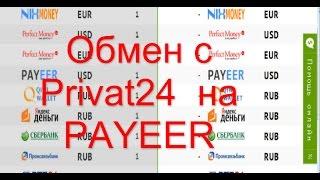 Как завести деньги с Приват24 на Payeer через обменник.